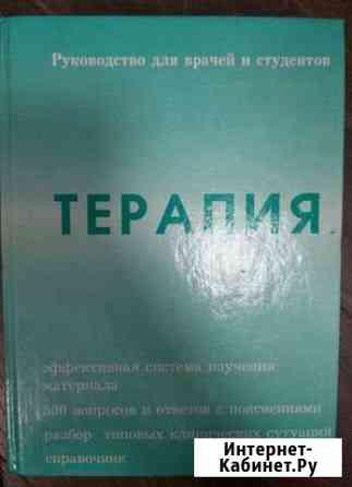 Медицинская литература Астрахань