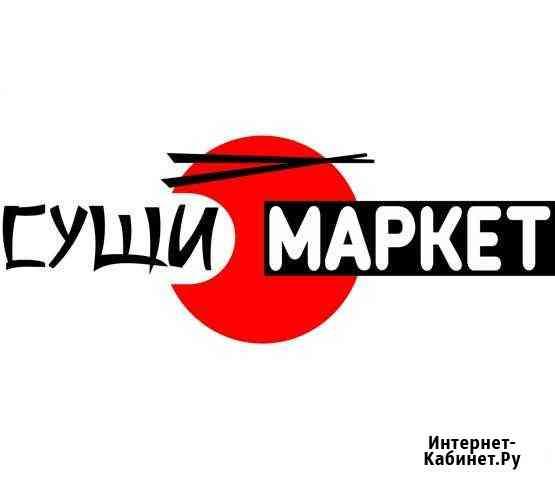 Повар-сушист Кемерово (ТЦ Район, Октябрьский 97а) Кемерово