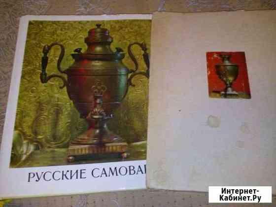 Книга иллюстрация Русские Самовары Димитровград