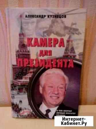 Камера для президента.А. Кузнецов Волгоград