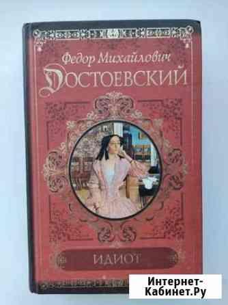 Ф.М. Достоевский Идиот Калуга
