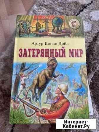 Затерянный мир Ачинск