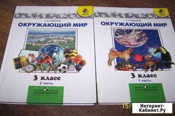 Продаю учебник Окружающий мир 2, 3.кл Плешаков Саратов