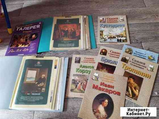 Книги, журналы для художников и любителей живописи Белгород