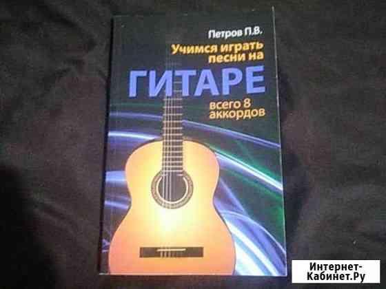 Книга уимся играть песни на гитаре Нальчик