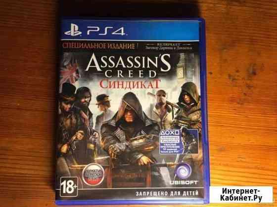 PS4 Assassins Creed Синдикат Прокопьевск