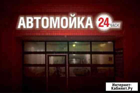 ВывескаАвтомойка 24часа(световая) Самара