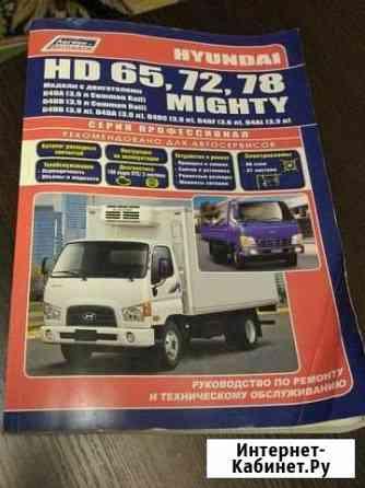 Книга по ремонту Hyundai HD 65,72,78 Липецк