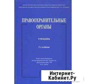 Книга Правоохранительные органыАвтор Бессарабов Астрахань