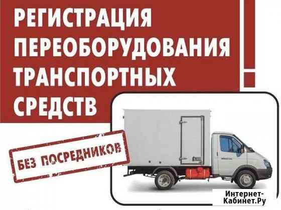 Переоборудование авто (документы для гибдд) Кызыл