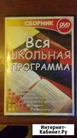 Вся школьная программа. DVD Soft Сафоново