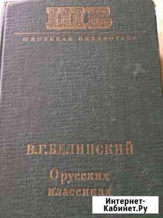 Белинский «О русских классиках» школьная библио Москва