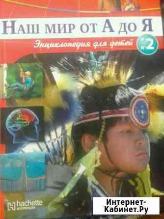 Энциклопедия для детей Пенза