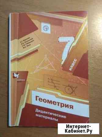 Дидактические материалы по геометрии (7 Класс) Кимры