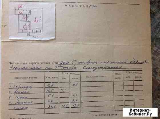 1-комнатная квартира, 31.6 м², 3/4 эт. Медногорск