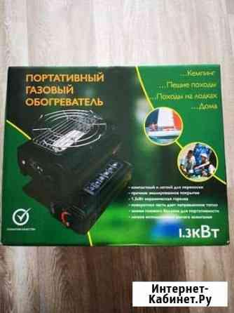 Портативный газовый обогреватель-печка Сургут