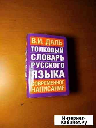 Толковый словарь русского языка В.И.Даль Ярославль