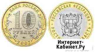 Юбилейная монета Ростовская область 2007г., спмд Орск