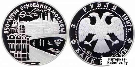 3 рубля 1997 года 850 лет основания Москвы Новосибирск
