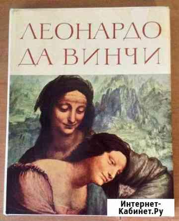 Книга - альбом с репродукциями Леонардо да Винчи Мичуринск