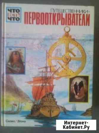 Детские энциклопедии Мурманск