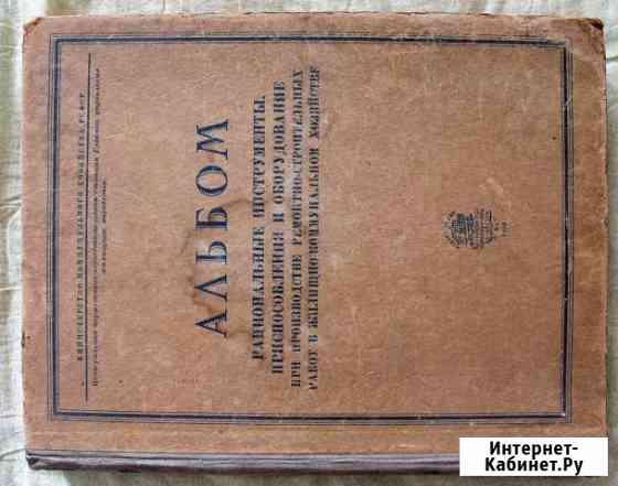 Альбом Рациональные инструменты. 1950 г Елец