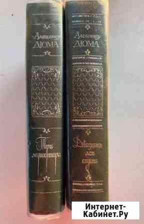 Книга Дюма А. «Три Мушкетера» и «Двадцать лет спус Тюмень