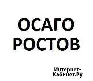 Менеджер по автострахованию. Входящий поток Ростов-на-Дону
