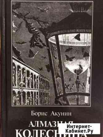 Борис Акунин «Алмазная колесница» Нижневартовск