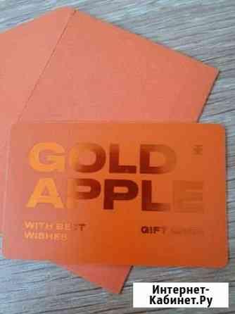 Сертификат в золотое яблоко Екатеринбург