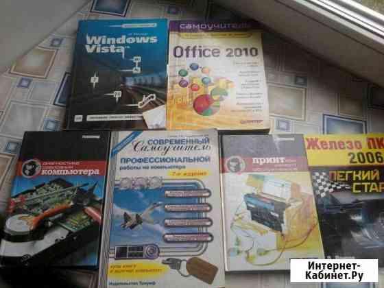 Компьютерные книги Тюмень