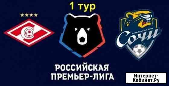 Билеты на футбол. Спартак - Сочи Сочи