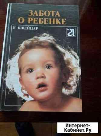 Книга Йошкар-Ола