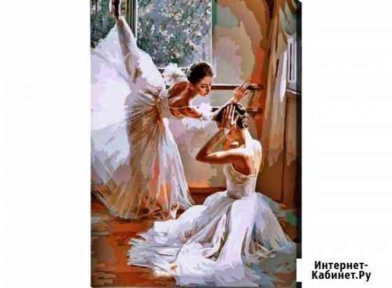 Картина по номерам - Балерины (40*50) Тюмень