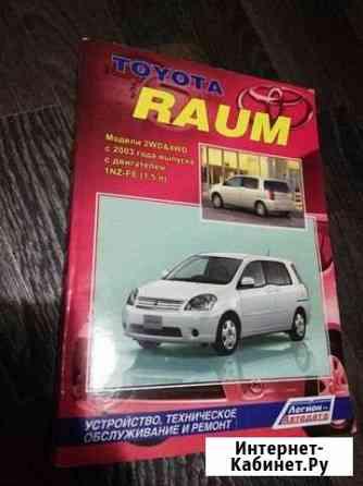 Книга Toyota Raum Омск