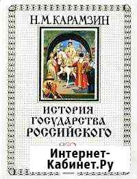 Книги по истории России Калининград