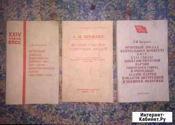 Книги Доклады и Речь Л. И. Брежнева Иваново