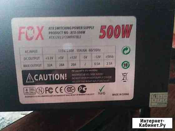Блок питания 500w FOX Камышин