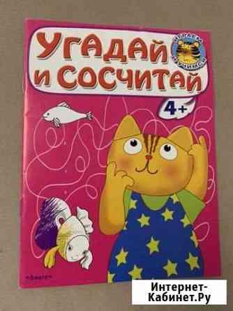 Угадай и сосчитай Котёнок 4+ Новая Тюмень
