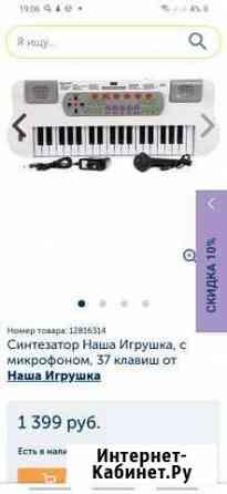 Синтезатор Киров