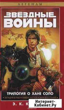Звёздные Войны.Трилогия о Хане Соло Смоленск