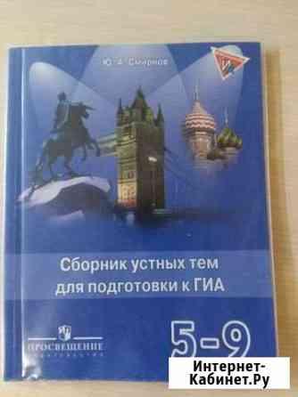 Сборник устных тем для подготовки к гиа Ульяновск