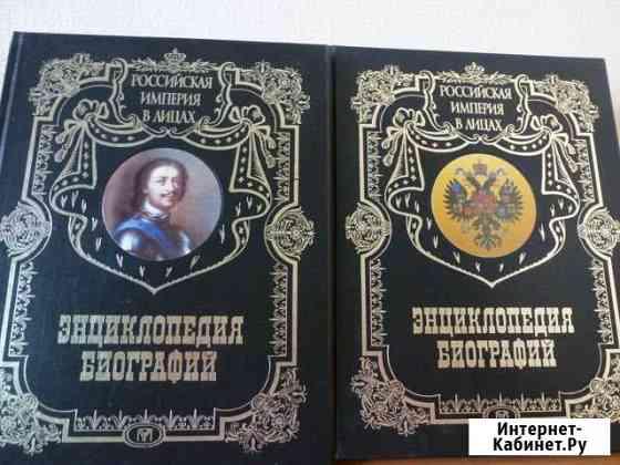 Энциклопедия биографий Смоленск