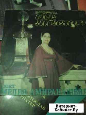 Медея Амиранашвили виниловая пластинка Астрахань