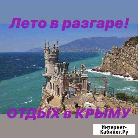 Отдых в Крыму Белгород