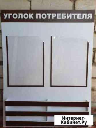 Продается новый Уголок потребителя Белая Калитва