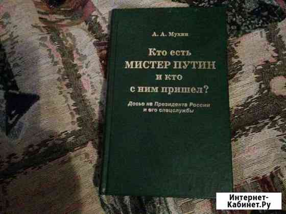 А. А. Мухин. Кто есть мистер Путин и кто с ним при Тюмень