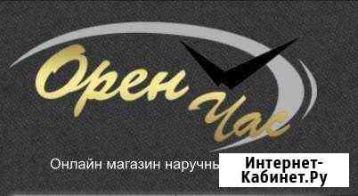 Продавец-консультант наручных часов Оренбург