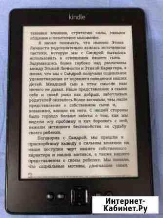 Электронная книга Kindle Красноярск