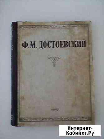 Ф. М. Достоевский. 1947 г Волгоград
